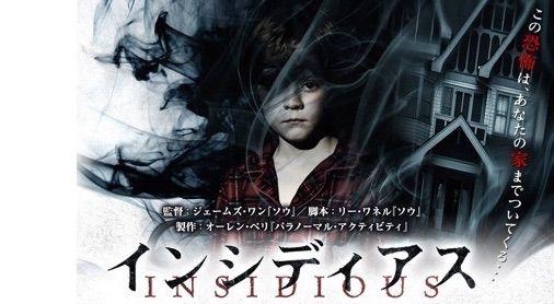 ストーリー性の強いホラー映画『インシディアス』。家族ドラマの要素 ...