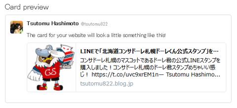 TwitterCard_8