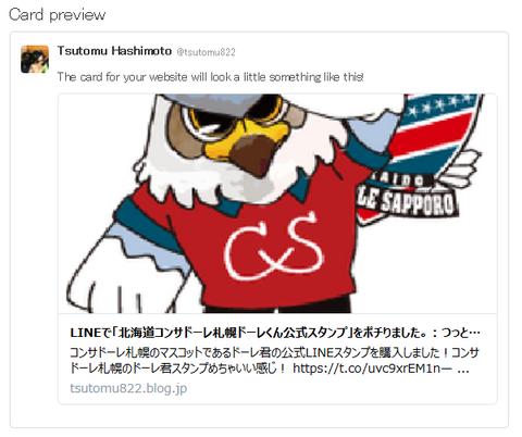 TwitterCard_7